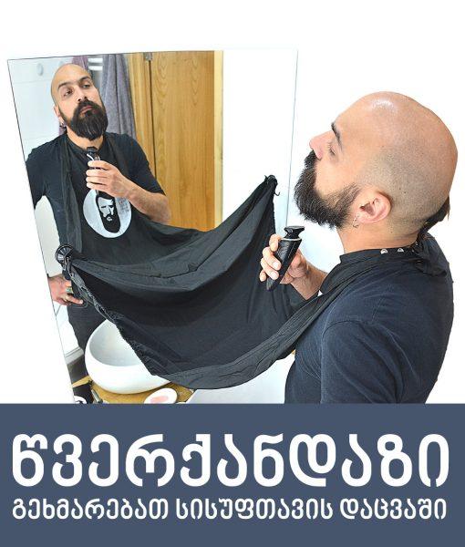 Beard Bib for catching your beard or hair trimmings easily – Beard.ge