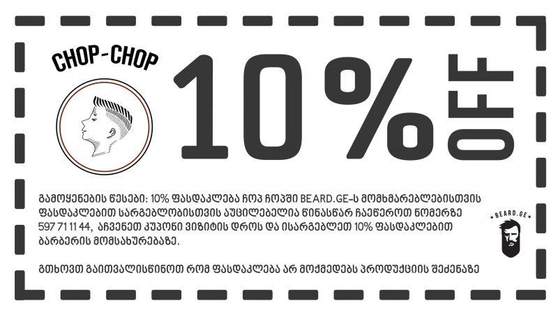 10% ფასდაკლება Chop-Chop ში